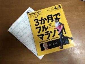 3ヶ月でフルマラソンの本